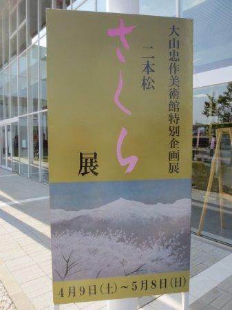 Oyama Chusaku Art Museum