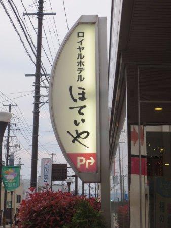Date, Japonia: 屋外看板