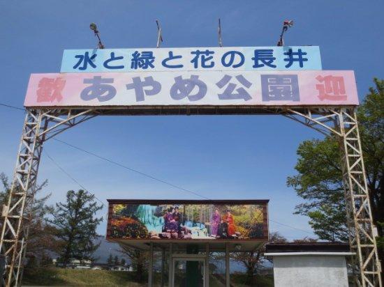Nagai, Japon : 入口ゲート