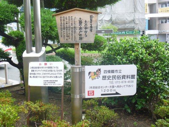 Shinobugaoka Ekimae Ruins