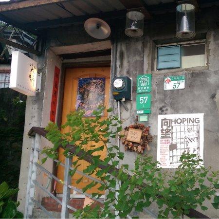Tadpole-Point: Entrance to Tadpole Point inside Treasure Hill Artist Village, Gongguan, Taipei City