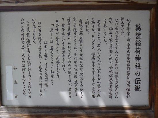 Izumi, Giappone: 伝説
