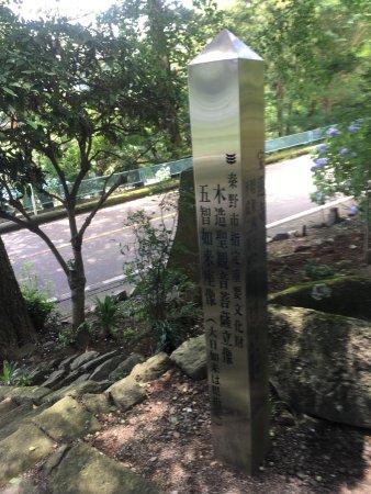 Dainichi-do Shrine: photo3.jpg