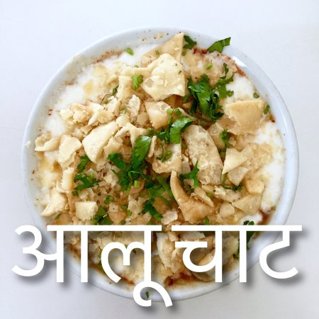The Ganga Cafe: ganga aloo chaat