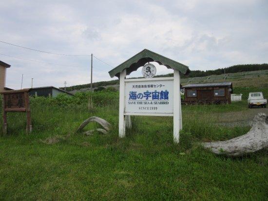 Umi no Uchukan