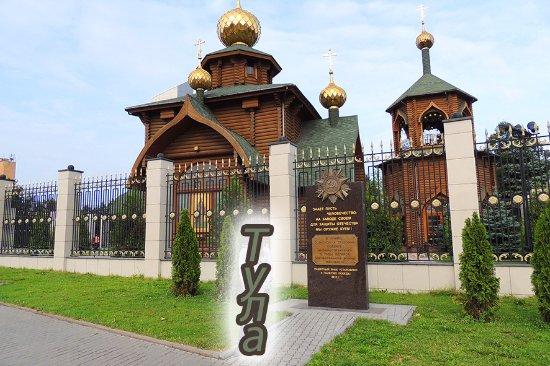 Prince Vladimir Temple