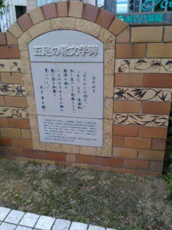 Gosoku no Kutsu Monument