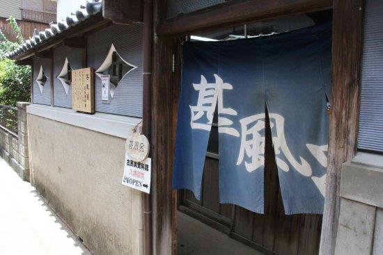 お風呂屋さんです - 湯浅町、甚風呂の写真 - トリップアドバイザー