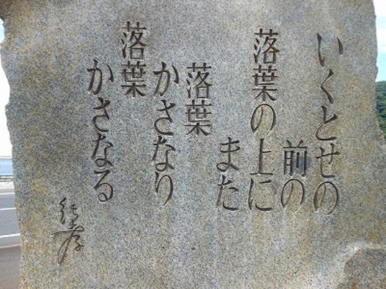 前田純孝歌碑