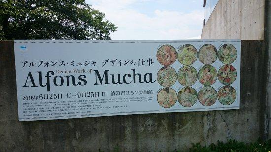 Kiyosu City Haruhi Art Museum