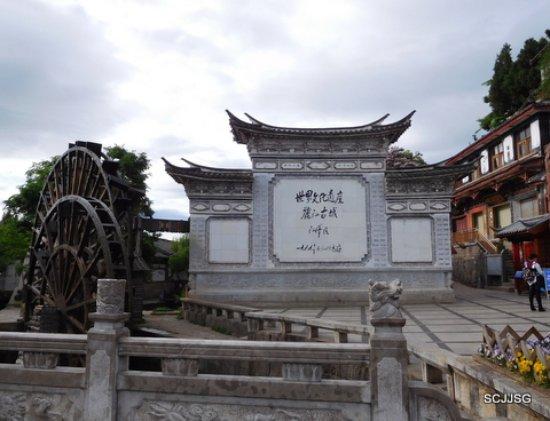 World Heritage Park, Lijiang: World Heritage Park
