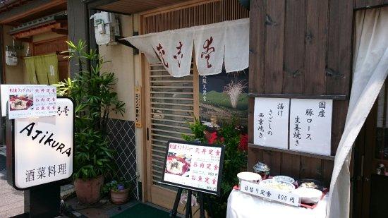 Shusairyoriajikura : 酒菜料理 愛志蔵