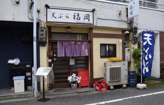 Tempura Fukuoka: 小さな店ですが