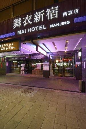 MAI HOTEL-Nanjin E.Branch : 外觀
