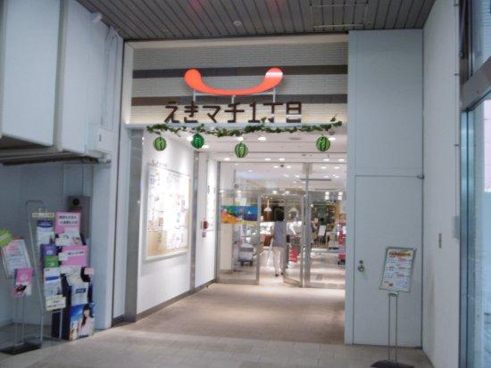 Ekimachi 1 Chome, Meinohama