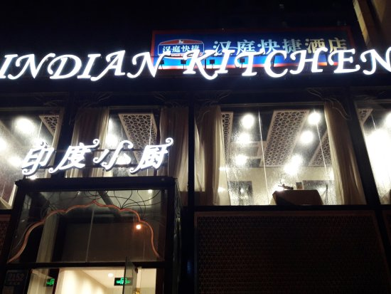 Indian Kitchen: Entrance of the restaurant