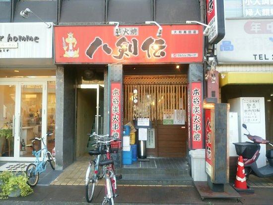 Yamatotakada, Japan: 八剣伝 大和高田店