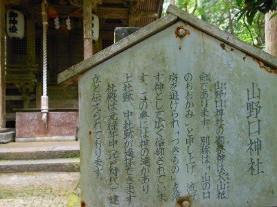 Yabu, Japón: 山野口神社