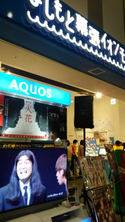 Yoshimoto Makuhari Aeon Mall Theater