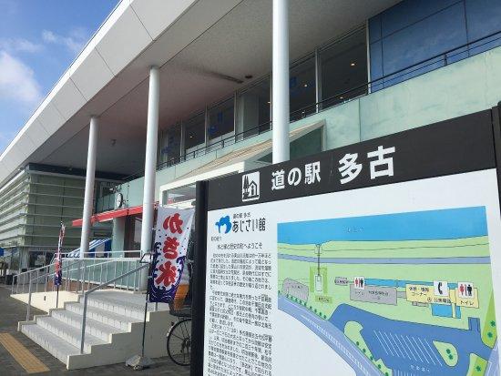 Tako-machi, ญี่ปุ่น: Road Station Tako Ajisaikan