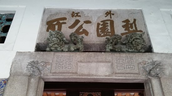 Ancient City Wall of Chaozhou: A famous tea hose located at a preserved old association building. Promoting tea art and music.