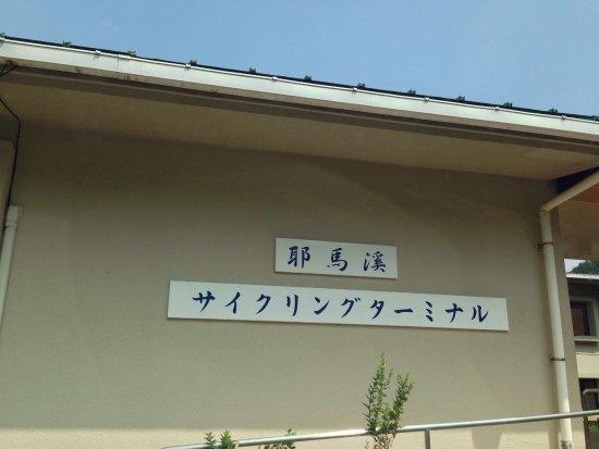Yabakei Cycling Terminal