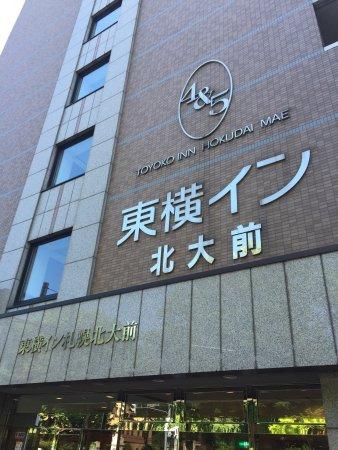 Toyoko Inn Sapporo Hokudai-mae