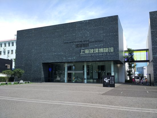 ‪Shanghai Museum of Glass Park‬