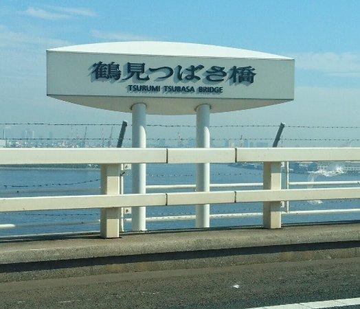 Jembatan Tsubasa Tsurumi