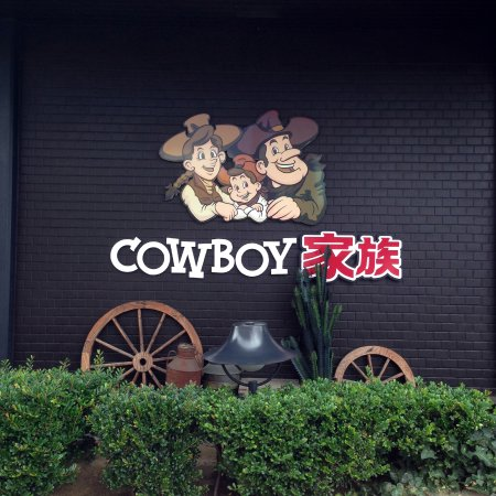 Kasuga, Japan: 屋号の入ったお店の外壁(いかにもアメリカン)