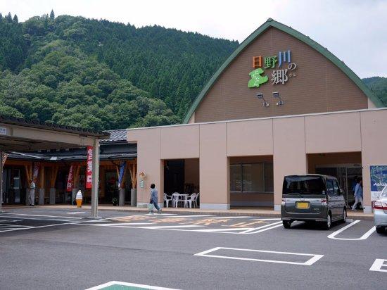 Nichinan-cho, Japan: 道の駅 にちなん日野川の郷