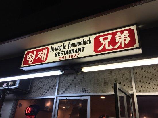 Joe Hyung Restaurant: photo8.jpg