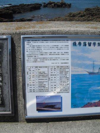 Ichikikushikino, Japan: 説明文。