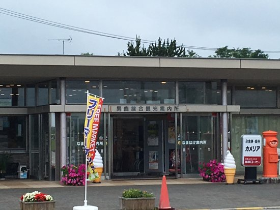 Oga Tourist Information Center