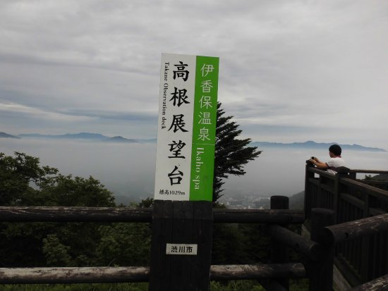 Takene Observation Point