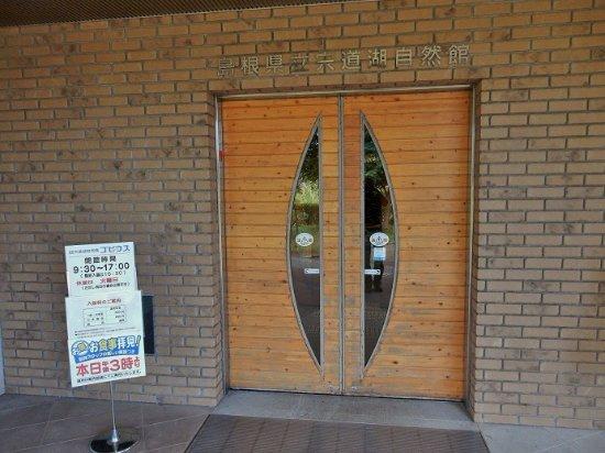 Shinjiko Nature Museum Gobius: エントランス