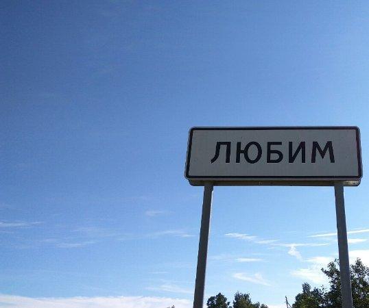 Lyubim, Russia: Знак на въезде