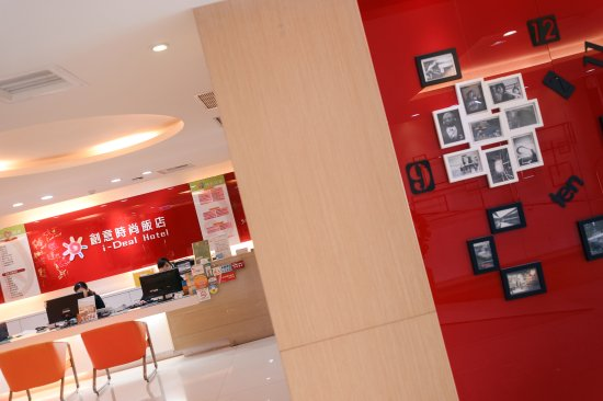 i-Deal Hotel: 大廳(Lobby)