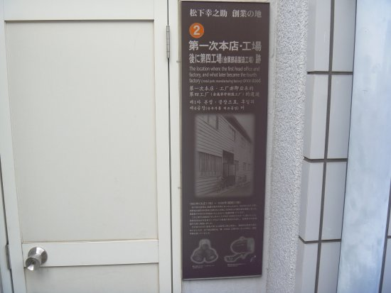 Konosuke Matsushita Founding Place, The 1st Factory