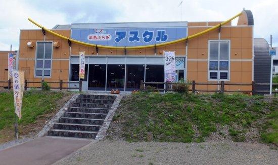 Foto Imabetsu-machi