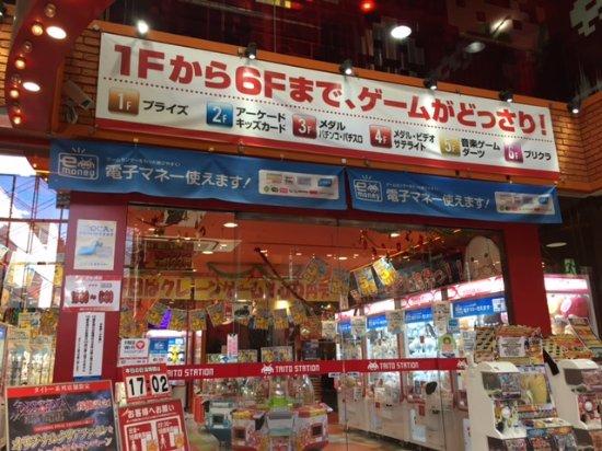 Taito Station Hiroshima Hondori
