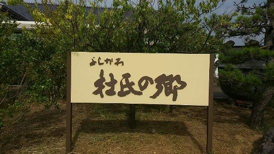 Michi-no-Eki Yoshikawa Toji no Sato : 2015/8/12