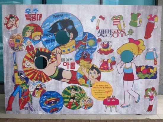 Suwon, Sydkorea: アトム…