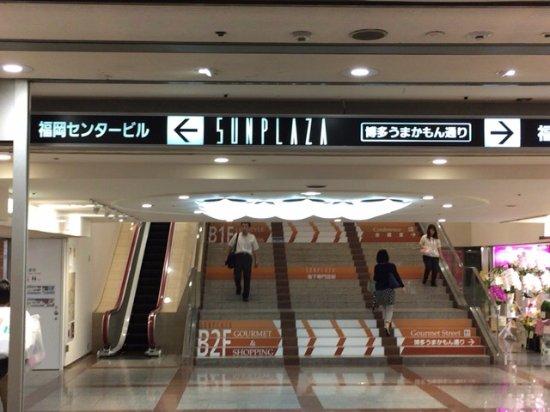 Sun Plaza Underground Mall