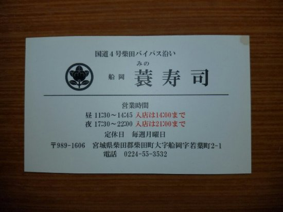 Shibata-machi, Japón: お店の名刺