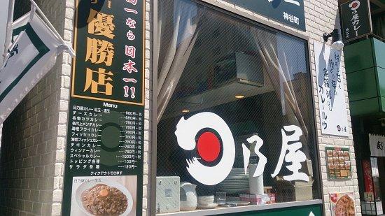 Hinoya Curry, Shinjuku Gyoen