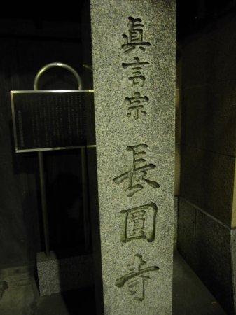 Choenji Temple