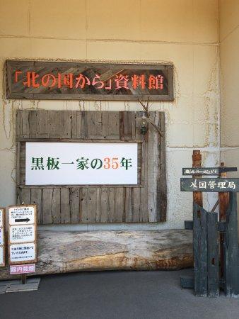 Kita no Kunikara Museum