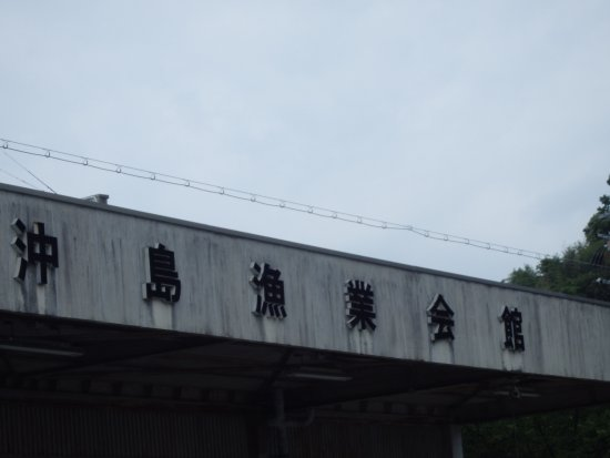 Okishima Fishing Hall