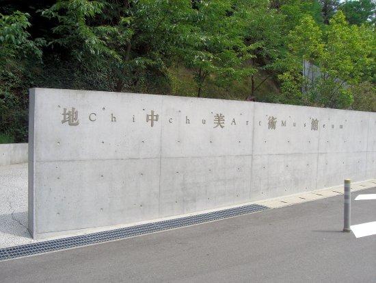 Chichu Art Museum : 門に美術館の名前が記念撮影に良い
